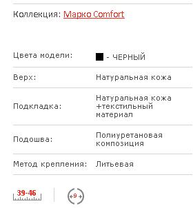 Белорусская обувь